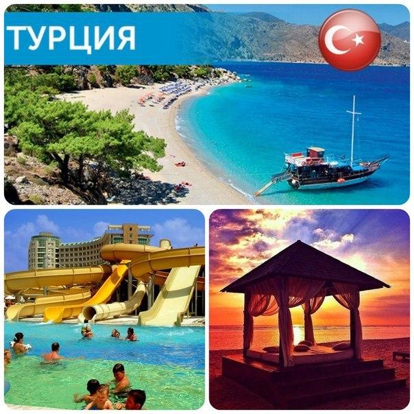 Турция из перми 2016 горящие путевки