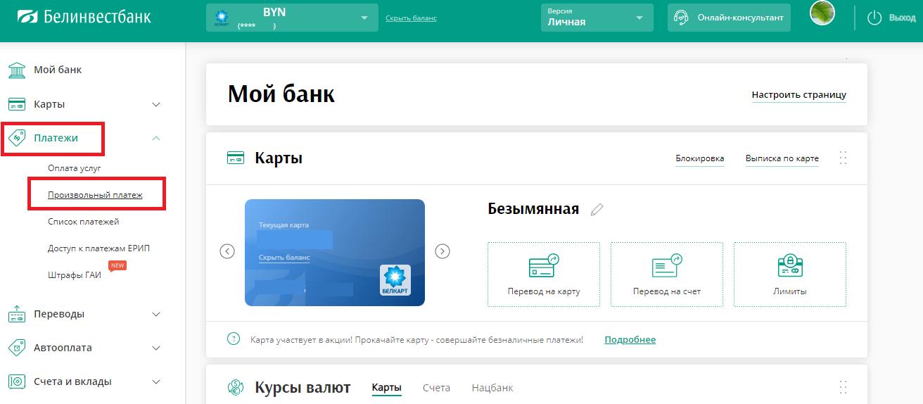 Оплата тура через систему Интернет-банкинг