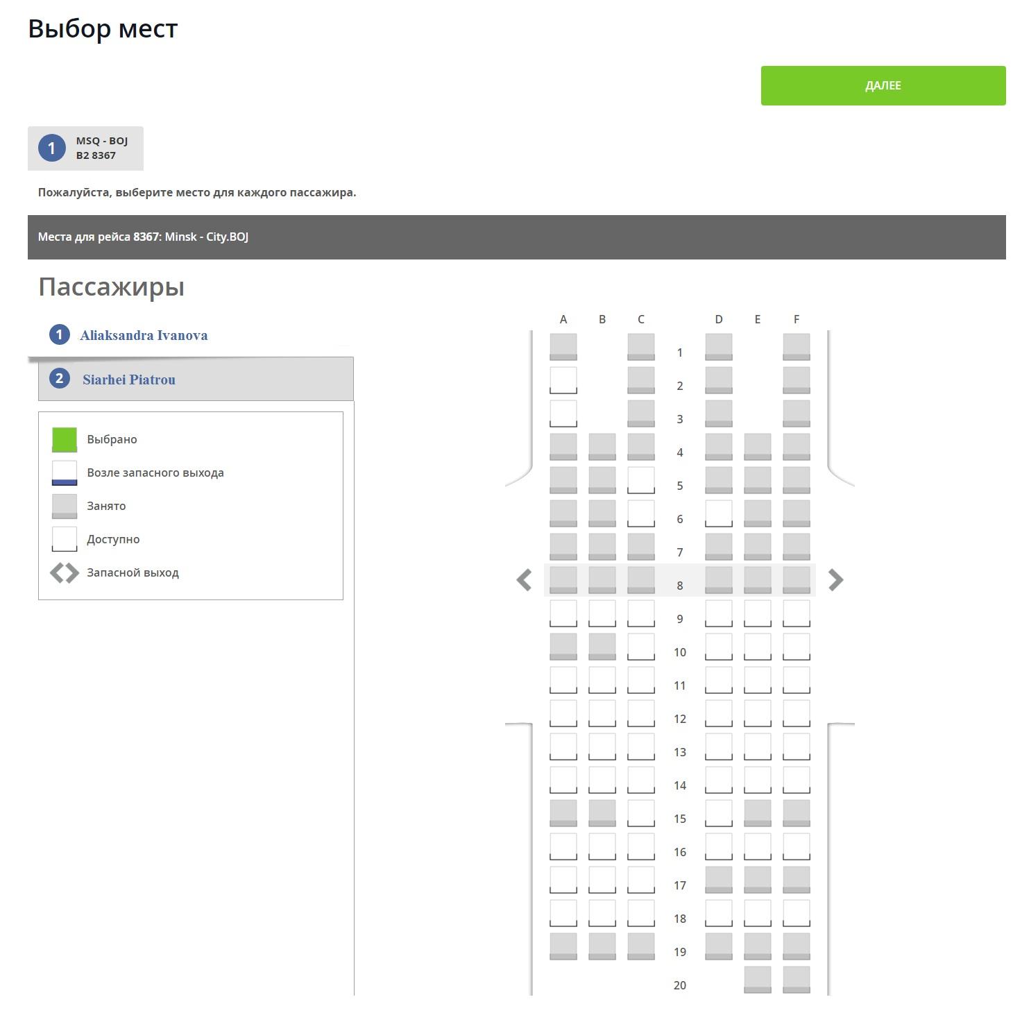 Программа чтобы напечатать автобусный билет Гречков К.В.